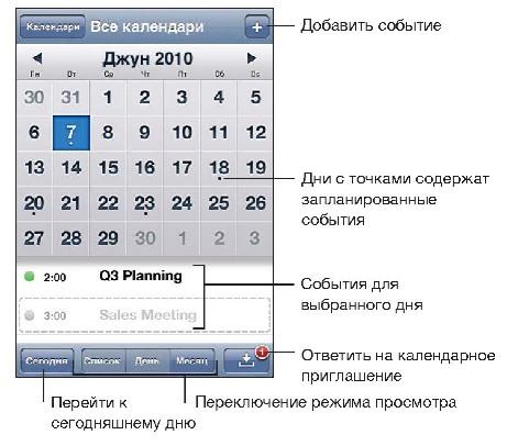 насттройка календаря